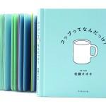 Che cos'è una tazza? Il libro per bambini di nendo